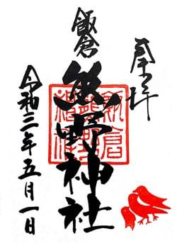 飯倉熊野神社の御朱印(港区)