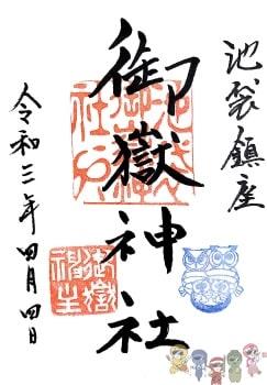 池袋御嶽神社の御朱印(豊島区)