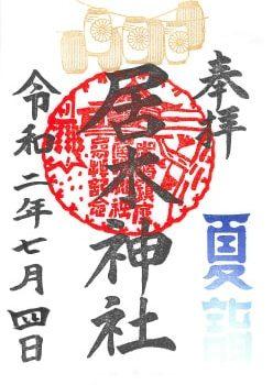 居木神社の夏詣御朱印