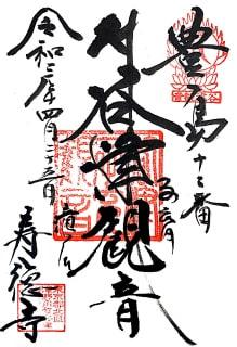 寿徳寺の御朱印(東京都北区)