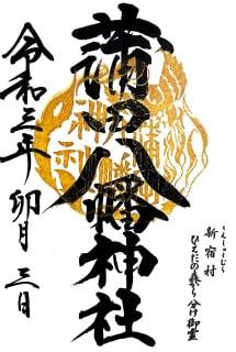 蒲田八幡神社の御朱印(大田区)