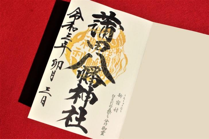 蒲田八幡神社の御朱印(東京都大田区)