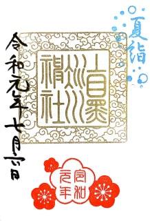 上目黒氷川神社の御朱印(東京都目黒区)