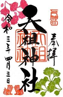 下神明天祖神社の御朱印(東京・品川区)