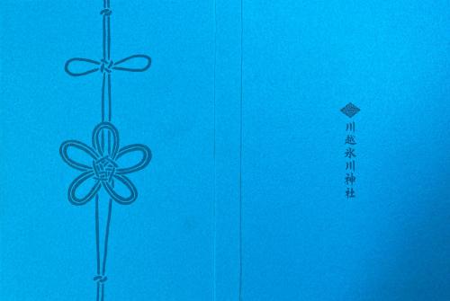 川越氷川神社の御朱印帳