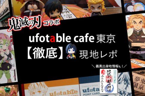 【徹底ガイド】ufotable cafe tokyo(鬼滅の刃)に行ってきた!行き方や予約方法などをレポ