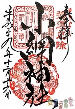 小網神社の御朱印(中央区)