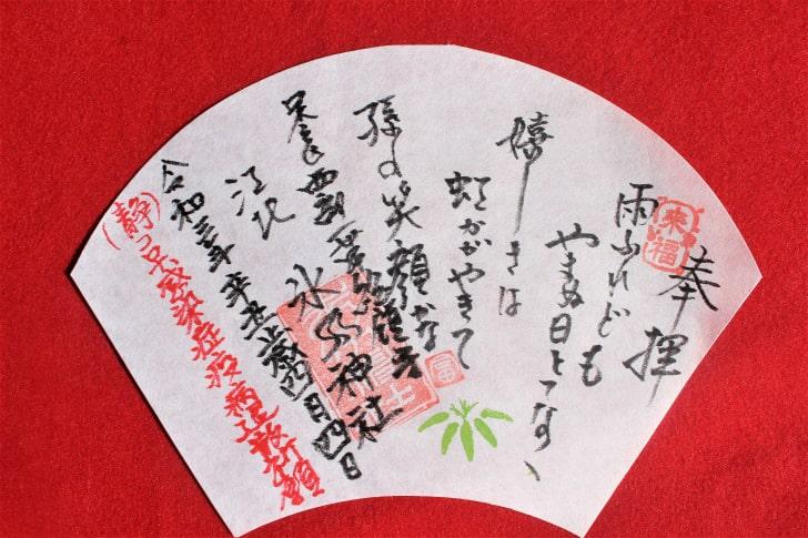 江北氷川神社の御朱印(コロナ感染症疫病退散祈願ver)