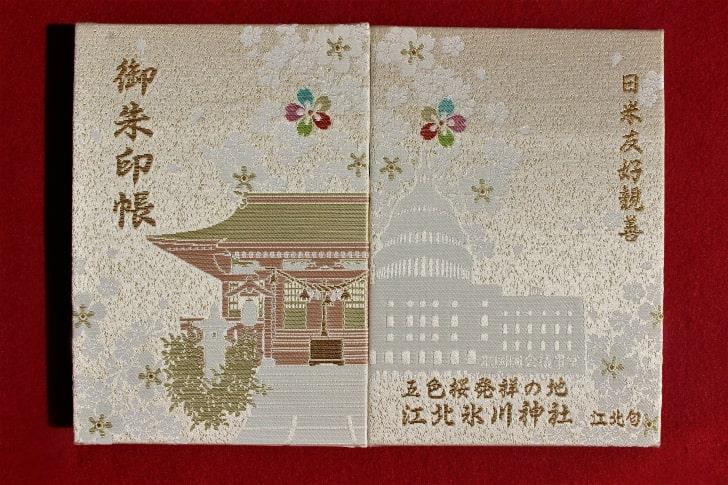 江北氷川神社の御朱印帳