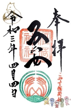 子安稲荷神社の御朱印(豊島区)