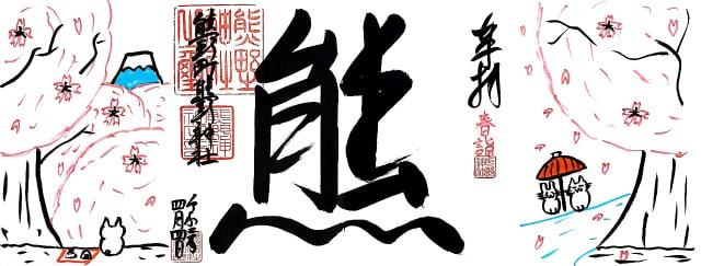 熊野町熊野神社の御朱印(東京都・板橋区)
