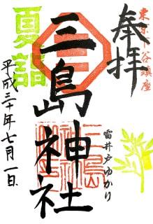 三島神社の御朱印(台東区9