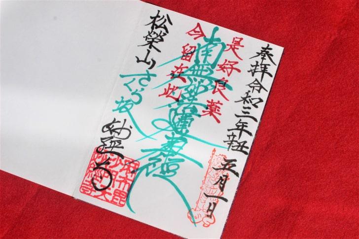 妙経寺の御首題(6月)