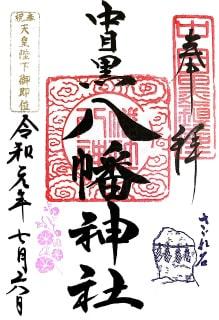 中目黒八幡神社の御朱印(目黒区)