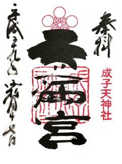 成子天神社の御朱印(新宿区)