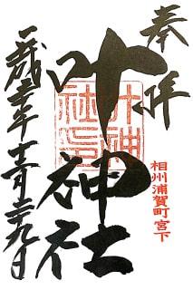 西叶神社の御朱印(横須賀市)