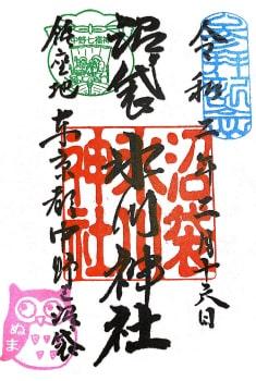 沼袋氷川神社の御朱印(中野区)
