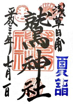 鷲神社の夏詣御朱印
