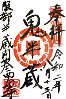 西念寺の御朱印(新宿区)