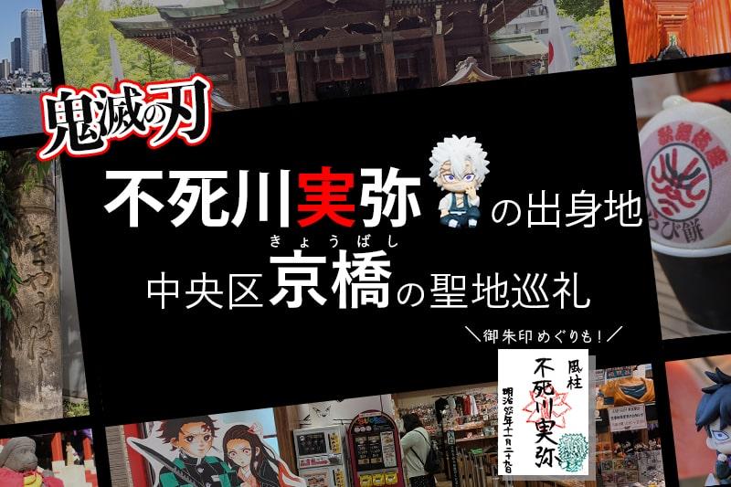 鬼滅の刃不死川実弥の出身地「京橋」の聖地巡礼