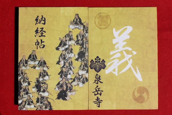 泉岳寺のオリジナル御朱印帳