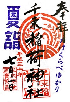 千束稲荷神社の夏詣御朱印