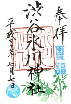 渋谷氷川神社の夏詣御朱印