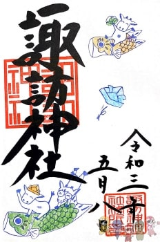 新宿諏訪神社の御朱印(高田馬場)