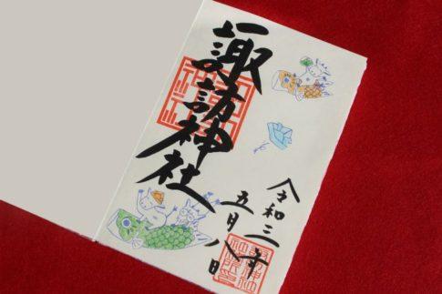 新宿諏訪神社の御朱印