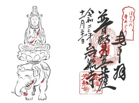 称名寺の御朱印(横浜市)