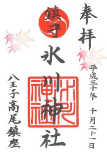 高尾氷川神社(八王子市)