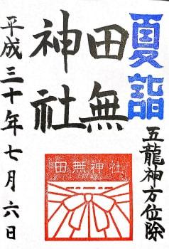 田無神社の御朱印(西東京市)