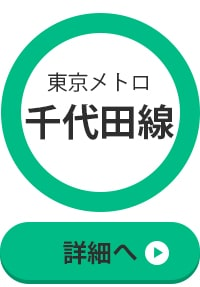 東京メトロ千代田線の御朱印めぐり
