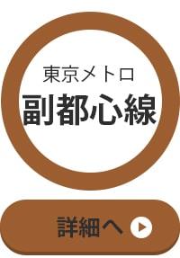 東京メトロ副都心線の御朱印めぐり