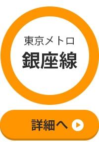 東京メトロ銀座線の御朱印めぐり