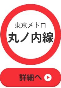 東京メトロ丸ノ内線の御朱印めぐり