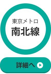 東京メトロ南北線の御朱印めぐり