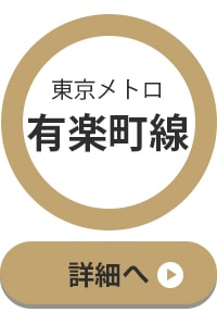 東京メトロ有楽町線の御朱印めぐり