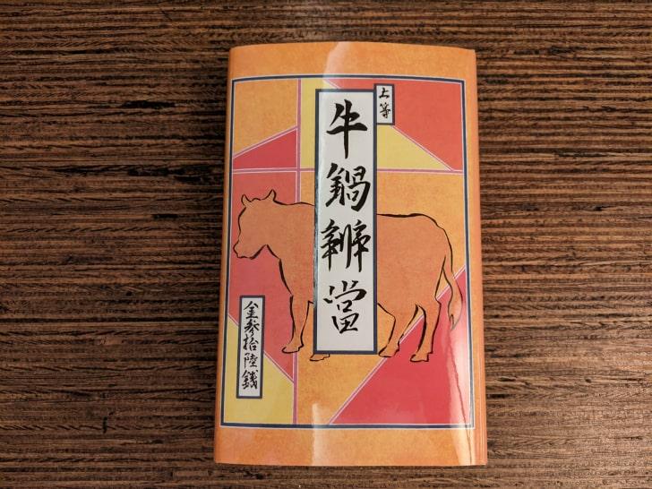 牛鍋弁当のパッケージ(ufotable cafe tokyoにて)。
