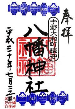 大和町八幡神社の御朱印(中野区)