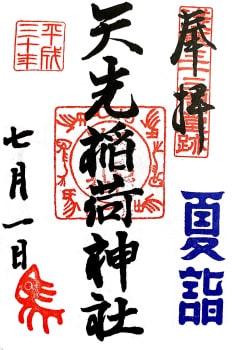 矢先稲荷神社の夏詣御朱印