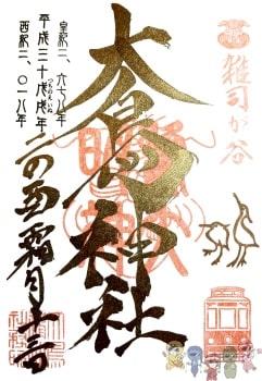 雑司が谷大鳥神社の御朱印(豊島区)
