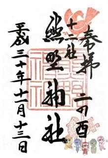 十二社熊野神社の酉の市限定御朱印