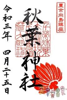 向島秋葉神社の御朱印