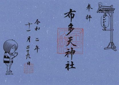 布多天神社の御朱印(調布市)
