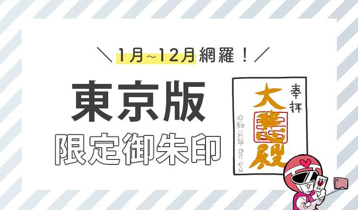 【東京版】限定御朱印1~12月まとめ