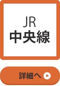 JR中央線の御朱印めぐり