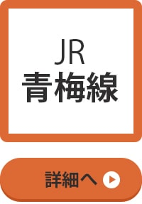 JR青梅線の御朱印めぐり