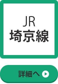 JR埼京線の御朱印めぐり