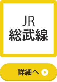JR総武線の御朱印めぐり